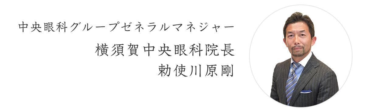 横須賀中央眼科 院長挨拶