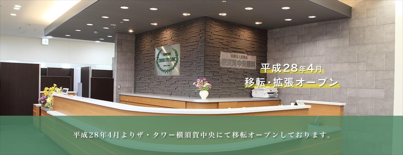 平成28年4月移転・拡張オープン ザ・タワー横須賀中央