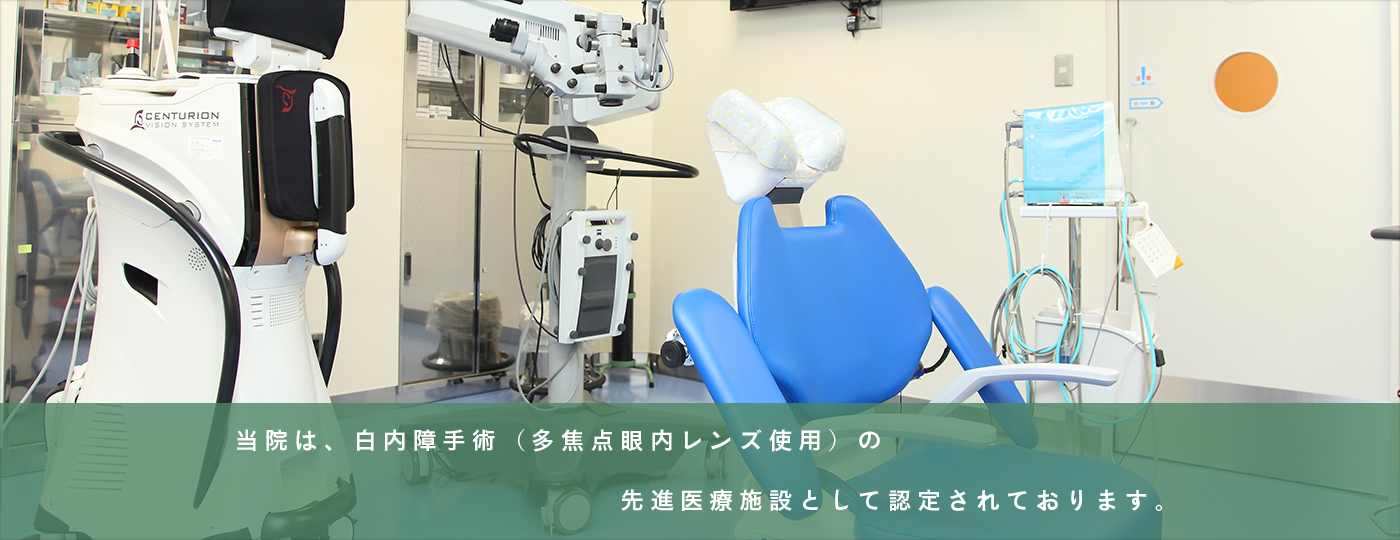 当院は、白内障手術(多焦点眼内レンズ使用)の先進医療施設として認定されております。
