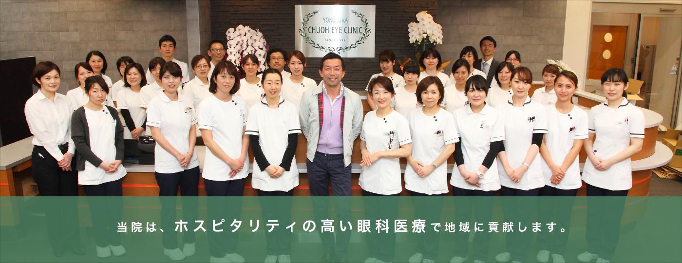 当院は、ホスピタリティの高い眼科医療で地域に貢献します。