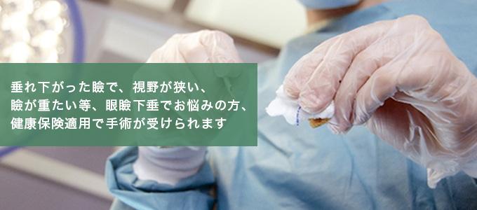 垂れ下がった瞼で、視野が狭い、瞼が重たい等、眼瞼下垂でお悩みの方、健康保険適用で手術が受けられます