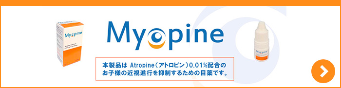 近視進行抑制点眼(Myopine)