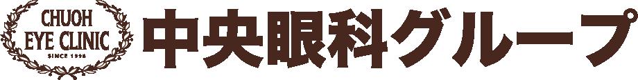 横浜鶴見、横須賀の白内障手術なら中央眼科グループ