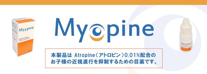 近視進行抑制点眼(Myopine)【横浜鶴見中央眼科のみ対応】