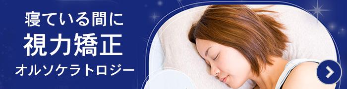寝ている間に視力矯正「オルソケラトロジー」