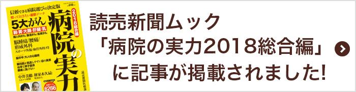 病院の実力2018総合編に記事が掲載されました!