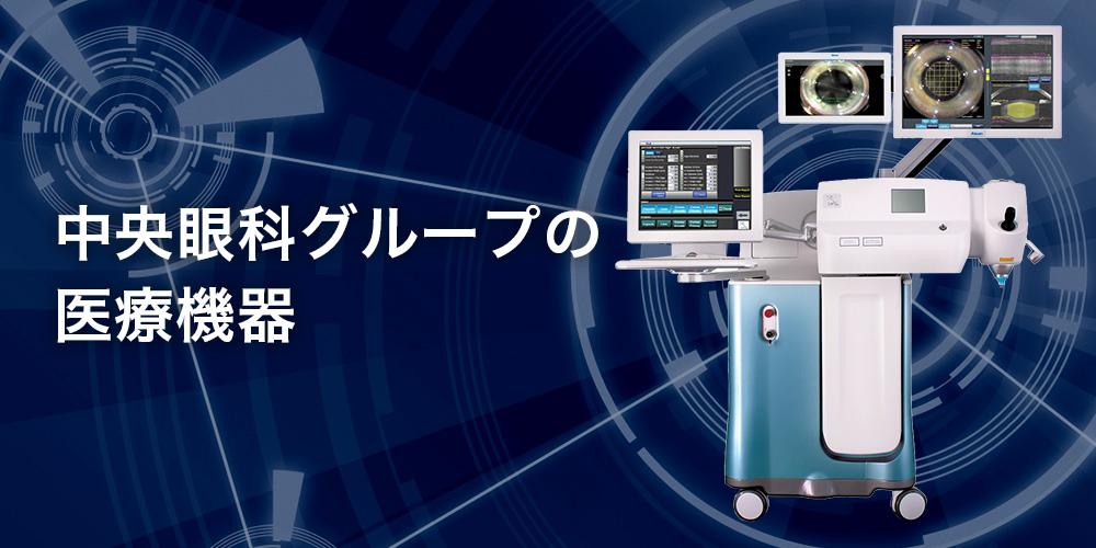 中央眼科グループの医療機器