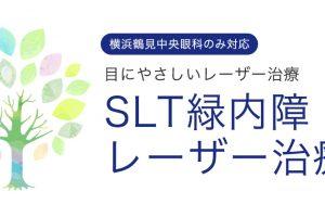 SLT緑内障レーザー治療