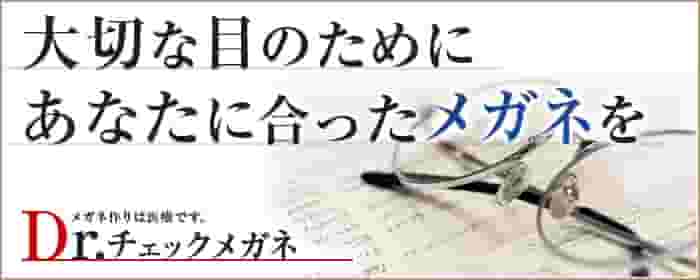 ドクターチェックメガネ_横須賀中央眼科