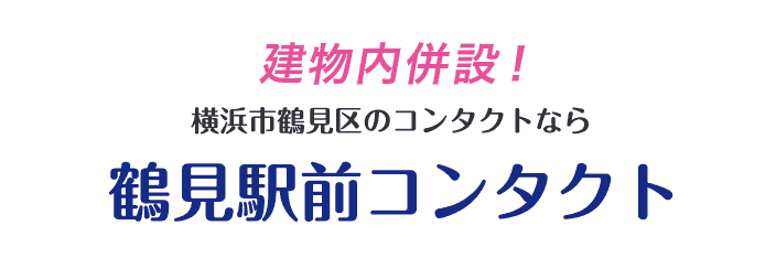 建物内併設!鶴見駅前コンタクト