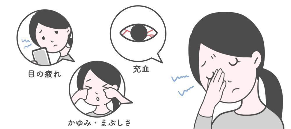 目の奥が痛い原因と症状