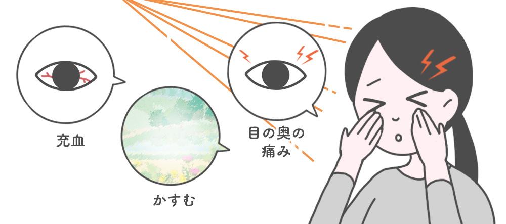 まぶしい原因と症状