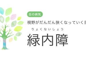 緑内障のイメージ