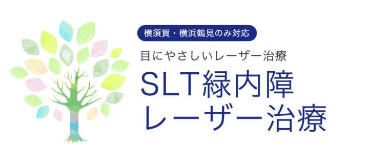SLT緑内障レーザー治療のイメージ