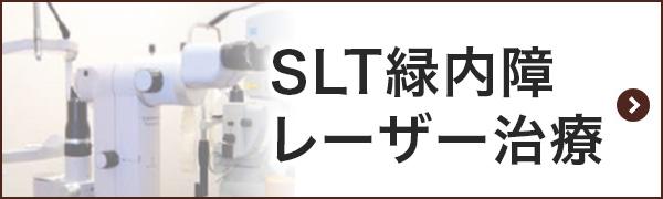 SLT緑内障レーザー手術