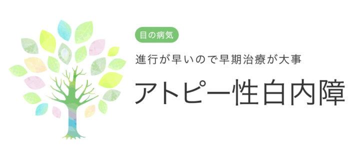アトピー性白内障_中央眼科グループ
