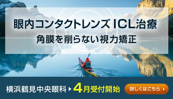 ICL(眼内コンタクトレンズ)治療【横浜鶴見院のみ対応】