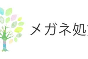メガネ処方_中央眼科グループ