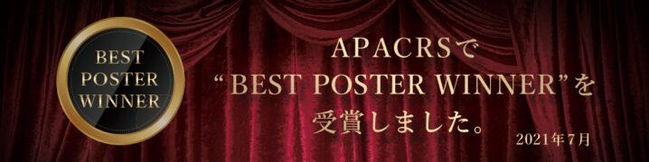 BEST POSTER WINNER受賞